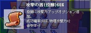 攻撃の書(投擲)60%