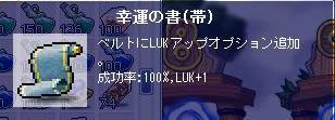 幸運の書(帯)100