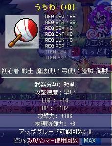 うちわA106(アフター)