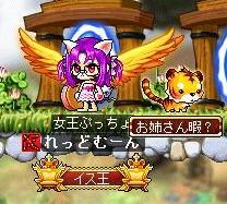 女王ぷっちょ(8.15)