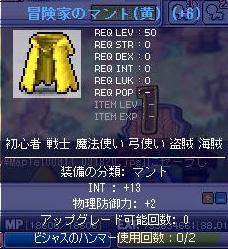 冒険家のマント(黄)