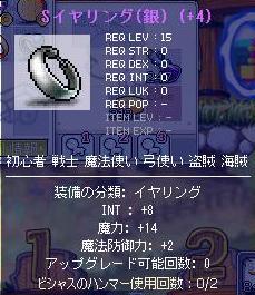 Sイヤリング(魔)
