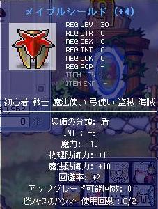 メイプルシールド(魔)