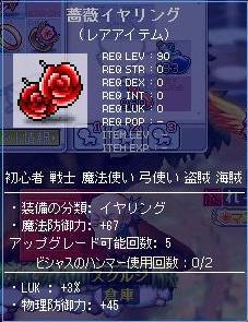 薔薇イヤリングLUK3%