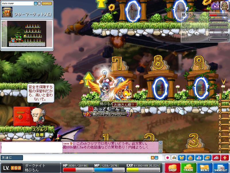 桃ぷるん153レベル