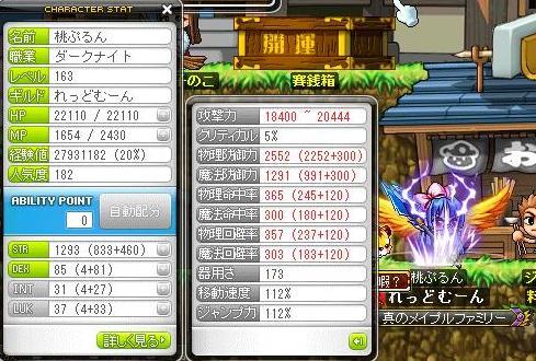 DKの現在値(163)