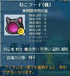ねこフード(桃)