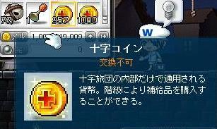 十字コイン