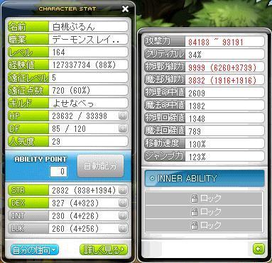 DS164ステ