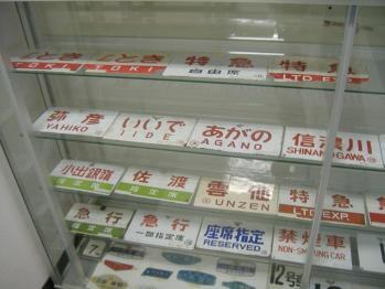 20110823tetudousiryoukann2.jpg