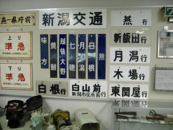 20110823tetudousiryoukann9.jpg