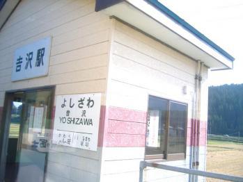 24yosizawaeki.jpg