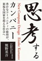 company_e_books2