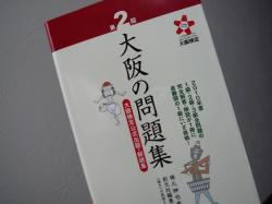 大阪の問題集