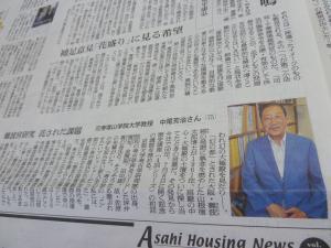 朝日新聞・中尾芳治さん