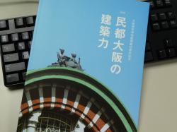 民都大阪の建築力