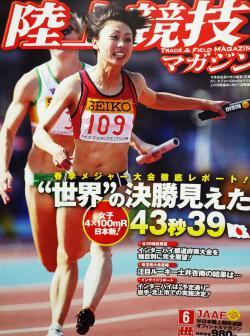 陸上競技マガジン表紙