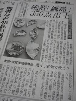 鍋島新聞記事