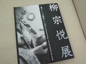 柳宗悦展図録