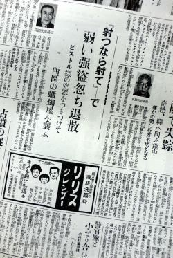 新聞(マイクロ)