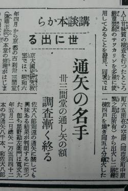 新聞(通し矢)