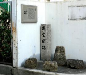 茶屋町の記念碑
