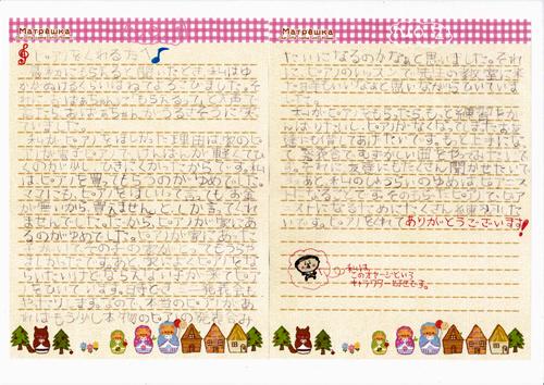 letter_ayano2.jpg