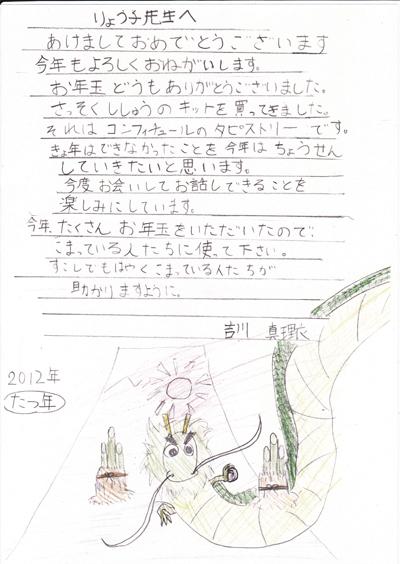 letter_marie2.jpg