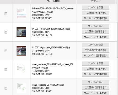 bdcam+2010-05-08+22-13-50-386_convert_20100508221409.jpg