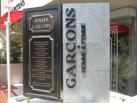 Garcon S