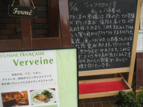 レストラン ヴェルヴェンヌS