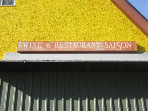レストラン セゾンS