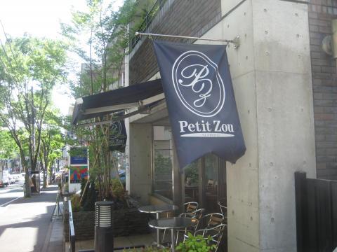 Cafe Petit Zou S