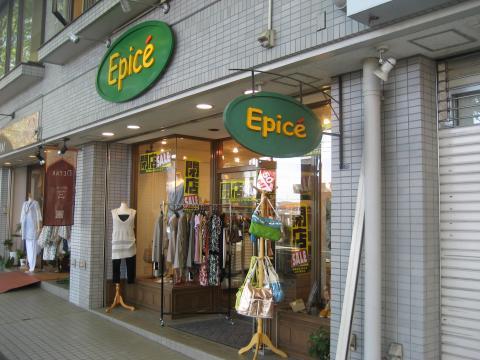Epice S