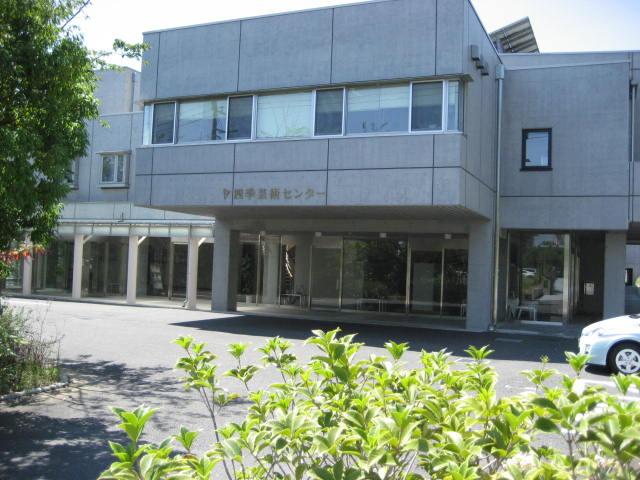 四季芸術センター