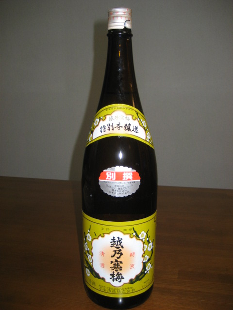 越乃寒梅 004