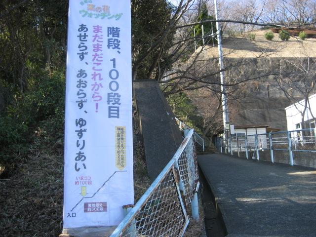吾妻山公園 004