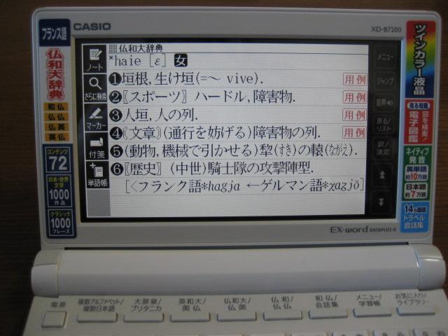 電子辞書 002