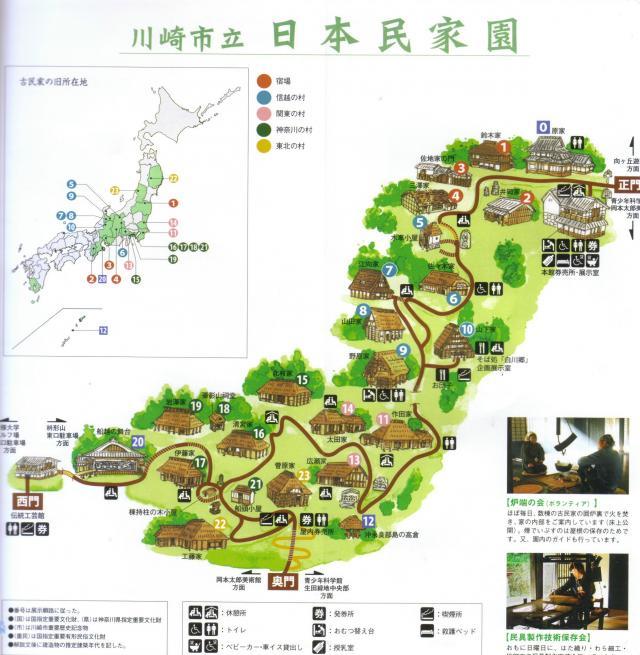 004日本民家園map縮小版