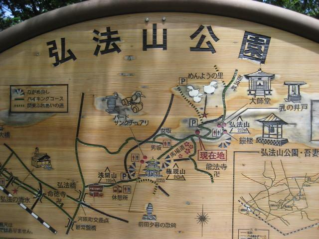 弘法山 001