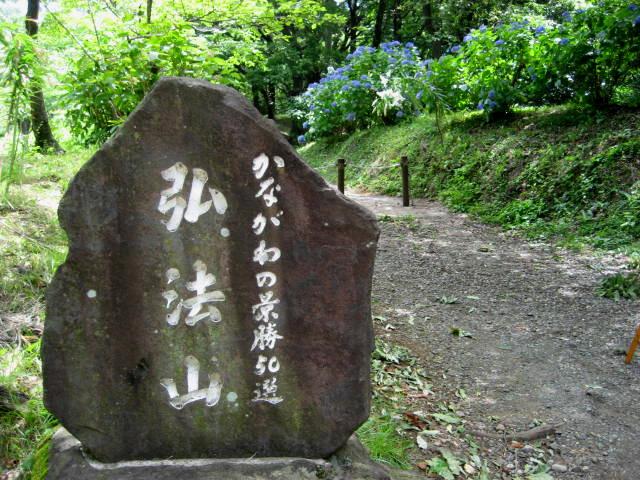 弘法山 007