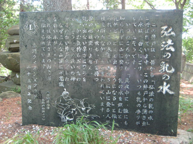 弘法山 015