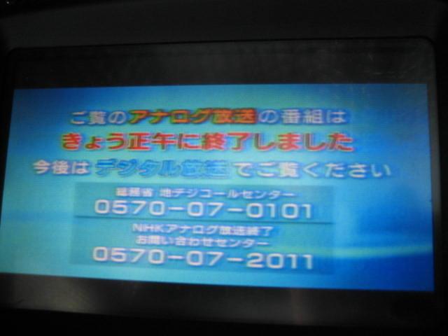 アナログ放送 009
