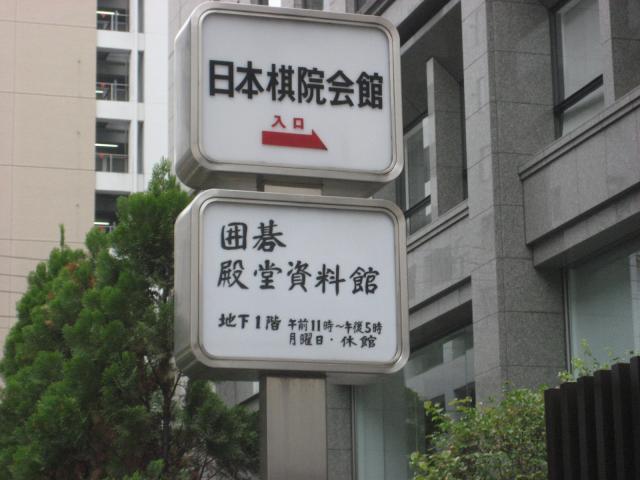 Nihonkiin+001.jpg