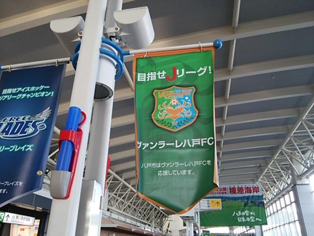 ヴァンハーレ八戸駅