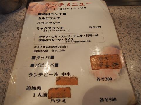 P3160682焼肉
