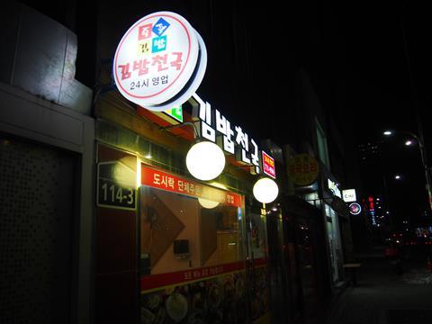P2140257korea4.jpg