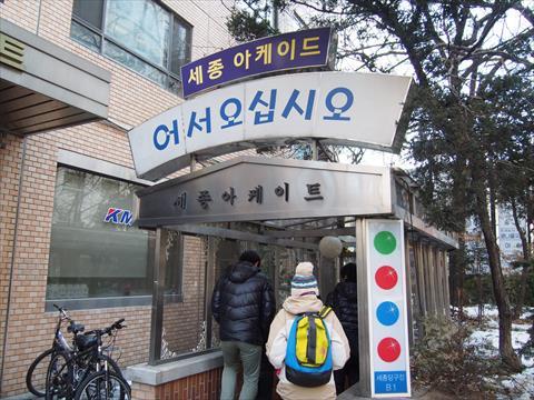 P2150503korea13.jpg