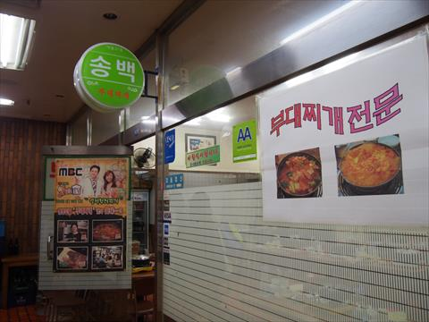 P2150504korea13.jpg