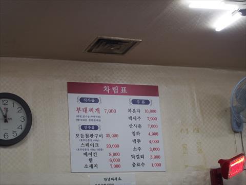 P2150510korea13.jpg